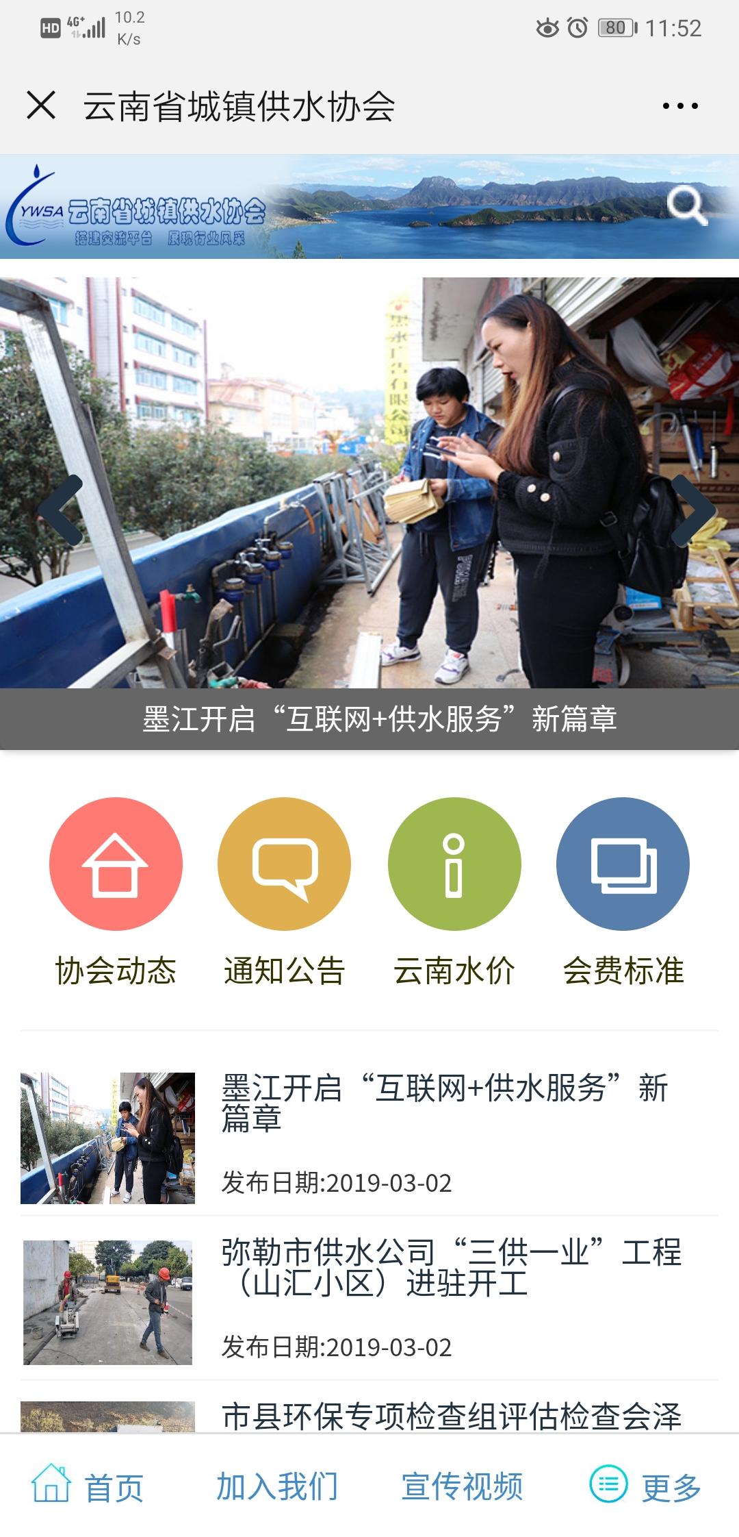 云南供水网手机版上线运行2.jpg