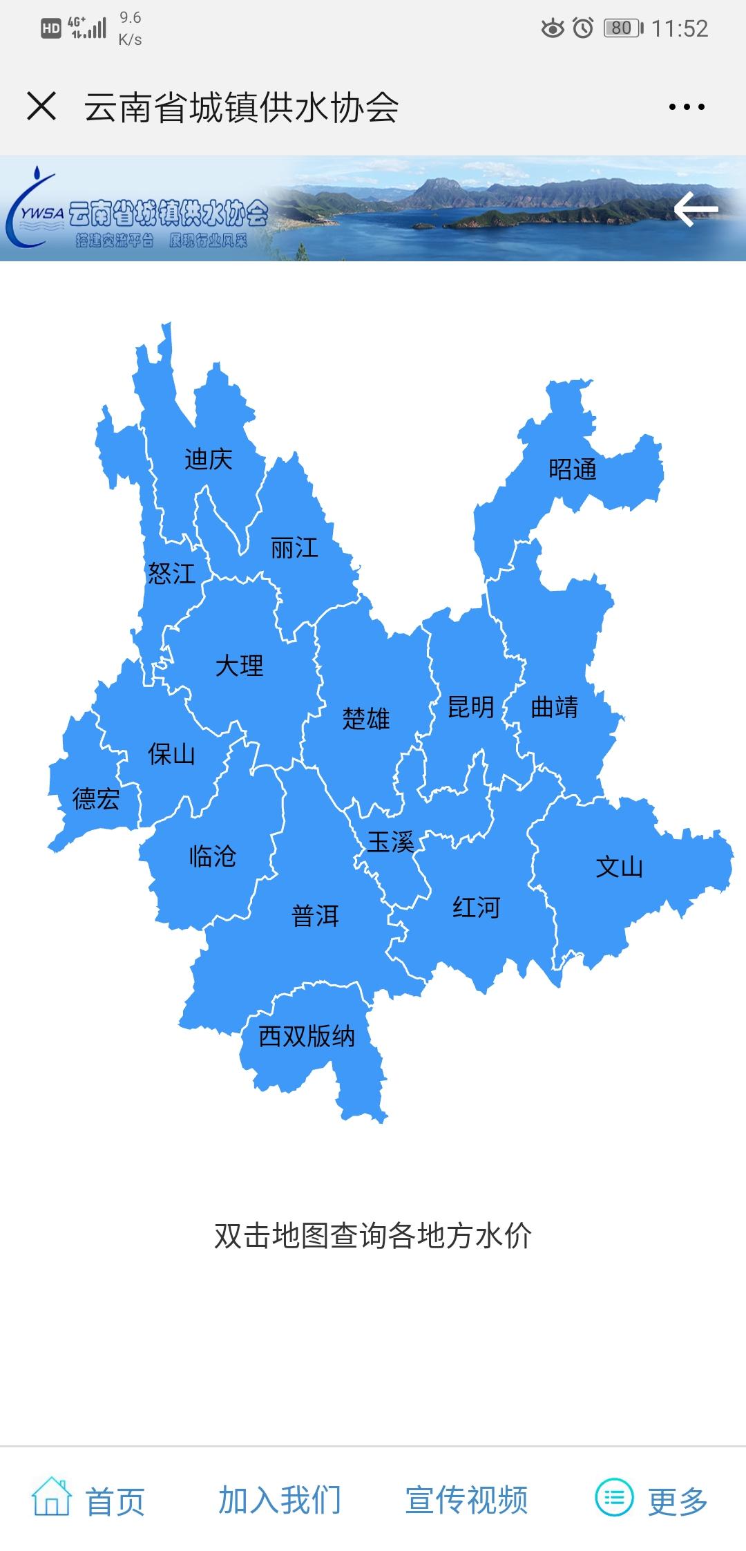 云南供水网手机版上线运行1.jpg